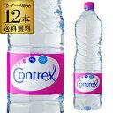 コントレックス 1500ml 12本 ケース販売 送料無料 ミネラルウォーター フランス 水 1.5L 鉱水 硬水 正規品 RSL 母の日…