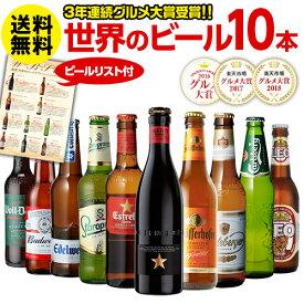 景品付き ビール ギフト 送料無料世界のビール飲み比べ人気の海外ビール10本セットビールセット ビールギフト 瓶 詰め合わせ 輸入プレゼント 地ビール 贈り物 贈答用 お酒 クラフトビール バドワイザー コロナ 長S