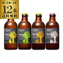北海道麦酒醸造 クラフトビール 300ml 瓶 4種×3本セット送料無料 ギフト プレゼント 飲み比べ 詰め合わせ[12本セット][フルーツビール][地ビール][国産]長S 母の日 父の日 お中元 お