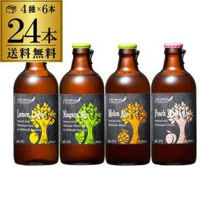 全品P3倍 1/25 0時〜24時北海道麦酒醸造 クラフトビール 300ml 瓶 4種×6本セット送料無料 ギフト プレゼント 飲み比べ 詰め合わせ[24本セット][フルーツビール][地ビール][国産]長S