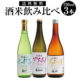日本酒 飲み比べセット 酒米 呑み比べ 3本 [美山錦]まっしぐら][アケボノ][720ml][長S]