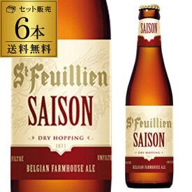 サンフーヤン セゾン 330ml×6本 送料無料 ベルギー ビール 輸入ビール 海外ビール 長S