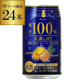 素滴しぼり 果汁100% チューハイ パイナップル 350ml×24本 1ケース 1本あたり158円(税別) 送料無料 パイン 果汁 チューハイ サワー 長S