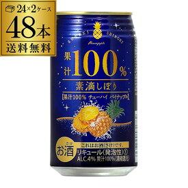 素滴しぼり 果汁100% チューハイ パイナップル 350ml×48本 (24本×2ケース) 1本あたり150円(税別) 送料無料 パイン 果汁 チューハイ サワー 長S
