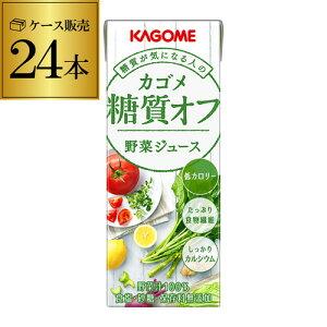 野菜ジュース 糖質オフ 200ml×24本 紙パック