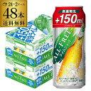 今だけ150ml増量 サントリー オールフリー ライムショット500ml(350ml+150ml)×48缶 送料無料 1本あたり101円(税別) …