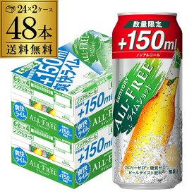 今だけ150ml増量 サントリー オールフリー ライムショット500ml(350ml+150ml)×48缶 送料無料 1本あたり101円(税別) ノンアルコール ノンアル ビール 長S
