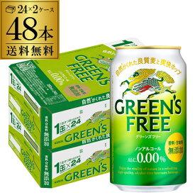 【先着順!300円オフクーポン取得可!】グリーンズフリー350ml×48本 (24本×2ケース)1本あたり115.8円(税別)送料無料ノンアルコール ノンアル ビール ビールテイスト飲料 KIRIN 国産 長S