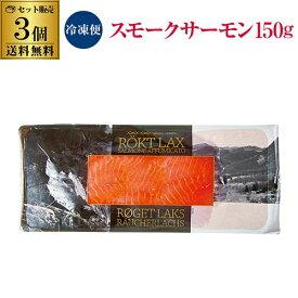 スモークサーモン 150g 3個 送料無料 1個あたり1,380円 冷凍 グルメ おつまみ とらひめセンター出荷