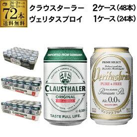計72本 3ケース クラウスターラー 330ml缶×48本 ヴェリタスブロイ ピュア&フリー 330ml缶×24本 送料無料 海外ビール ドイツ ノンアル ビールテイスト 長S