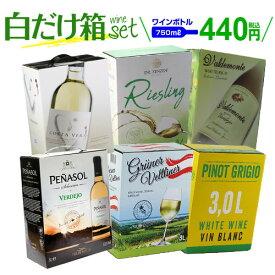 送料無料 《箱ワイン》6種類の白箱ワインセット 5弾 白ワイン セット 白 ボックスワイン 箱ワイン BOX BIB 長S 白ワインセット お中元 お歳暮 御中元 御中元ギフト 中元 中元ギフト