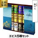 御中元 ビール ギフト サッポロ YPV3DEC YPV3D エビス ビール 5種セット 350ml×12本入 ビールセット 飲み比べ 詰め合…