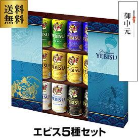御中元 ビール ギフト サッポロ YPV3DEC YPV3D エビス ビール 5種セット 350ml×12本入 ビールセット 飲み比べ 詰め合わせ お中元 ヱビス RSL