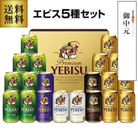 御中元 ビール ギフト サッポロ YPV5DT エビス ビール 5種セット 350ml×20本入 詰め合わせ 飲み比べ ヱビス お中元 サッポロエビス RSL