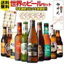 御中元熨斗つき お中元 ビール ギフト ビールセット 飲み比べ 詰め合わせ 10本 送料無料 海外ビール 世界のビールセッ…