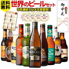 御中元熨斗つき お中元 ビール ギフト ビールセット 飲み比べ 詰め合わせ 10本 送料無料 海外ビール 世界のビールセット RSL楽天ランキング1位獲得!