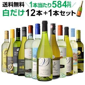 1本当たり なんと584円(税込) 送料無料 白だけ特選ワイン12本+1本セット(合計13本) 113弾 白ワインセット 辛口 白ワイン シャルドネ 長S ワイン ワインギフト 長S