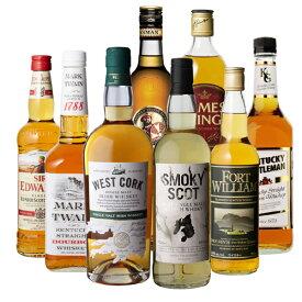 送料無料 アイラ島のシングルモルト & 伝統あるアイルランドのシングルモルト入り ウィスキー エキスパート 厳選 8本セット スコッチ ブレンデッド 詰め合わせ 飲み比べ 第18弾 長S