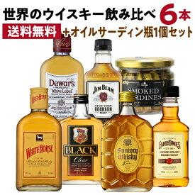 送料無料 ワールドウイスキー6本 (180〜200ml) 飲み比べセット + オイルサーディン1個付 ウイスキー whisky ギフト デュワーズ ホワイトホース ジムビーム アーリータイムズ 角瓶 ブラックニッカ RSL