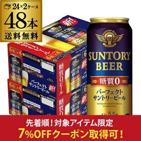 【先着順!7%オフクーポン取得可!】糖質ゼロ サントリー パーフェクトサントリービール 500ml×24本×2ケース(48缶) 送料無料 国産 ビール 糖質0 サントリー 長S