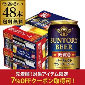 【先着順!7%オフクーポン取得可!】糖質ゼロ サントリー パーフェクトサントリービール 350ml×24本×2ケース(48缶) 送料無料 国産 ビール 糖質0 サントリー 長S 48本