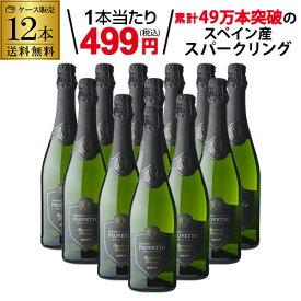 1本当り499円(税込) 送料無料 『当店最安値』スペイン産スパークリングワイン プロヴェット スパークリング ブリュット 750ml 12本 スペイン スパークリングワイン RSL
