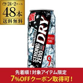 【先着順!7%オフクーポン取得可!】【送料無料】【500ml】【-196℃】【ドライ】サントリー -196℃ ストロングゼロドライ DRY500ml缶×2ケース(48本)[SUNTORY][STRONG ZERO][チューハイ][サワー] 長S(ARI)