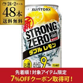 【先着順!7%オフクーポン取得可!】サントリー -196℃ ストロングゼロ Wレモン 送料無料 ダブルレモン 350ml缶×2ケース 48本(24本×2) [SUNTORY][STRONG ZERO][チューハイ] レモンサワー缶 長S(ARI)