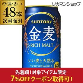 【先着順!7%オフクーポン取得可!】サントリー 金麦 350ml×48本 2ケース 送料無料 ケース 新ジャンル 第三のビール 国産 日本 GLY (ARI)