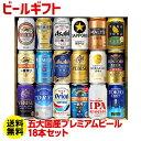 ビール ギフト プレゼント 贈り物 ビールセット 350ml 18本 プレミアム 送料無料 飲み比べ 夢の競演 RSL