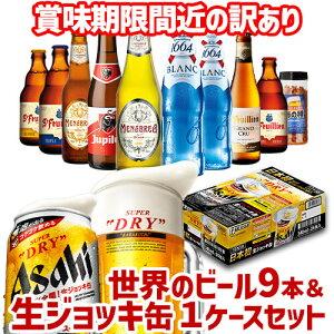 数量限定 スーパードライ生ジョッキ缶 340ml缶×24本 賞味9/2の訳あり品 柿の種80g入り世界のビール9本セット 送料無料 アサヒ ビール 海外ビール 輸入ビール 2個口でお届けします 長S