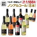 おまけつき第2弾1本当たり1080円(税抜) 送料無料 ノンアルコールワイン ヴィンテンス8本セット(白泡 ロゼ泡 赤 白 各2…