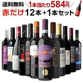 1本あたり584円(税込) 送料無料 赤だけ!特選ワイン12本+1本セット(合計13本) 第174弾 ワイン 赤ワインセット ミディアムボディ 極上の味 金賞受賞 飲み比べ 長S