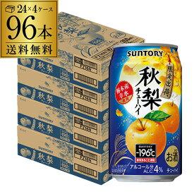 送料無料 サントリー -196℃ 秋梨 350ml缶×4ケース(96本)SUNTORY チューハイ サワー 長S