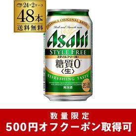 【先着順!500円オフクーポン取得可!】発泡酒 アサヒ スタイルフリー 糖質0 ゼロ 350ml×48本 送料無料 48缶 2ケース販売 ビールテイスト RSL