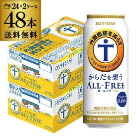 【300円オフクーポン取得可!使用条件あり!】サントリー からだを想うオールフリー 500ml×24本 2ケース 計48本 1本あたり151円(税別)ノンアルコールビール ノンアル ビールテイスト飲料 機能性表示食品 長S