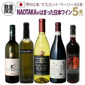 送料無料1本当たり2,370 円(税込) NAOTAKAはこの5本で日本ワインにはまりました5本セット 〜 甲州&マスカット ベーリーA 編〜 750ml 5本入日本 日本ワイン 国産ワイン 山梨 山形 辛口 白 赤 ワインセット 長S