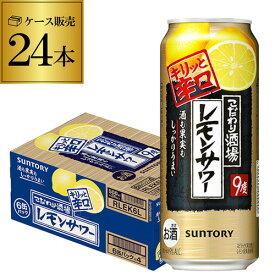 サントリー こだわり酒場のレモンサワー キリッと辛口 レモンサワー 500ml缶×1ケース(24缶) SUNTORY サントリー チューハイ サワー レモン レモンサワー スコスコ スイスイ 24本
