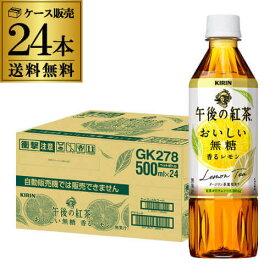 送料無料 キリン 午後の紅茶 おいしい無糖 香るレモン 500ml×24本 1ケース 紅茶 お茶 レモンティー 長S