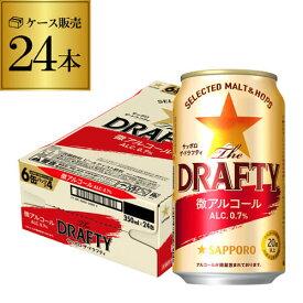 サッポロ ザ ドラフティ 350ml×24本 1ケース アルコール0.7%微アル ビールテイスト ノンアル ノンアルコール ノンアルコールビール 長S