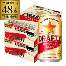 送料無料 サッポロ ザ ドラフティ 350ml×24本 2ケース 48本アルコール0.7% 微アル ビールテイスト ノンアル ノンアルコールノンアルコールビール 長S