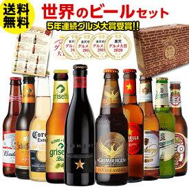 ビール ギフト ビールセット 飲み比べ 詰め合わせ 世界のビール10本セット 長S 楽天ランキング1位獲得!