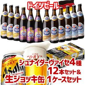 数量限定 スーパードライ生ジョッキ缶 340ml缶×24本シュナイダーヴァイセ4種12本セット 送料無料 アサヒ ビール ドイツ 飲み比べ 麦酒 2個口でお届けします 長S