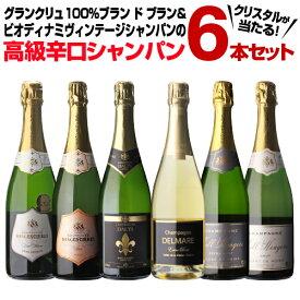 【送料無料】 グランクリュ ブラン ド ブラン シャンパン入こだわり抜いた高級辛口シャンパン6本セット 第23弾シャンパーニュ シャンパン 飲み比べ セット 750ml シャンパンセット スパークリング ギフト プレゼント 長S