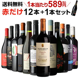 1本あたり589円(税込) 送料無料 赤だけ!特選ワイン12本+1本セット(合計13本) 第177弾 ワイン 赤ワインセット ミディアムボディ 極上の味 金賞受賞 飲み比べ 長S