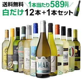 1本当たり なんと589円(税込) 送料無料 白だけ特選ワイン12本+1本セット(合計13本) 115弾 白ワインセット 辛口 白ワイン シャルドネ 長S ワイン ワインギフト 長S