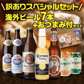 訳あり 在庫処分 アウトレット 海外ビール飲み比べ7本+おつまみ付セット 送料無料 長S