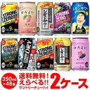 チューハイ 送料無料 お好きなサントリーチューハイ よりどり選べる2ケース(48缶) 1本あたり109円(税別) -196℃ ほろ…