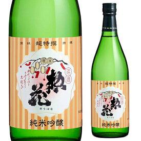 惣花 そうはな 超特撰 純米吟醸 720ml兵庫県 日本盛 4合 四合 瓶 清酒 日本酒 長S