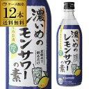 キャッシュレス5%還元対象品サッポロ 濃いめのレモンサワーの素 25度 500ml ×12本 送料無料 シチリア産 レモン果汁 …